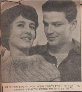 אריק ואילנה צמד הגפרורים 1963 - עותק