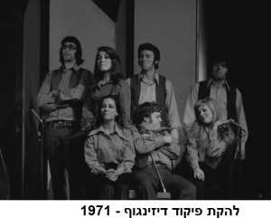 להקת פיקוד דיזנגוף - 1971